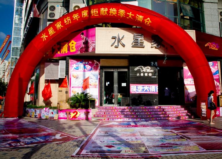 Direct Marketing shop Shanghai, China